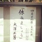 お休み のコピー .jpg