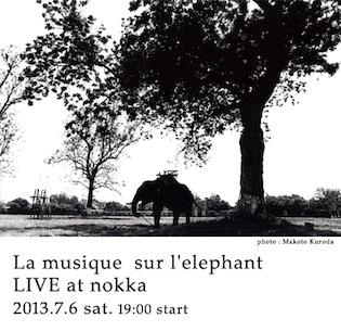 象の音楽.jpg