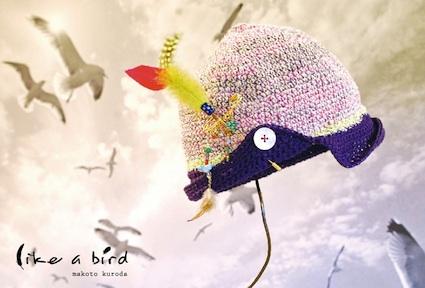 like-a-bird_文面.jpg