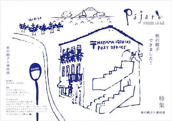 pajaroPRESS16秋_表 のコピー.jpg