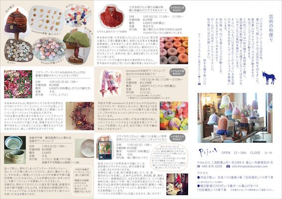 pajaroPRESS16秋_裏 のコピー.jpg